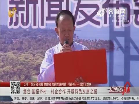 烟台 国路夼村:村企合作 开辟特色发展之路