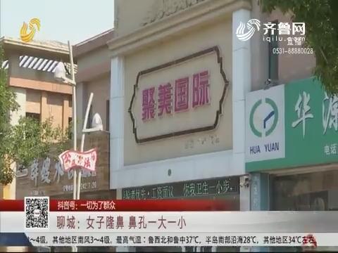 聊城:女子隆鼻 鼻孔一大一小