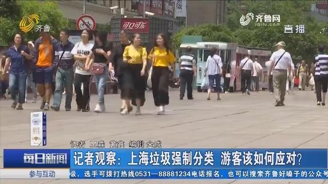 记者观察:上海垃圾强制分类 游客该如何应对?
