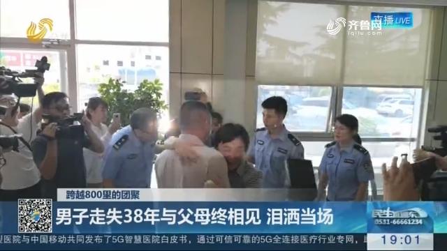 【跨越800里的团聚】临沂:男子走失38年与父母终相见 泪洒当场