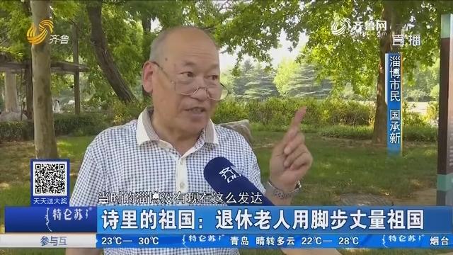 淄博:诗里的祖国 退休老人用脚步丈量祖国