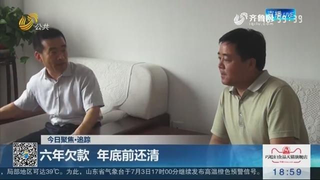 【今日聚焦·追踪】枣庄:六年欠款 年底前还清