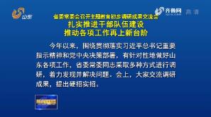 省委常委会召开主题教育初步调研成果交流会