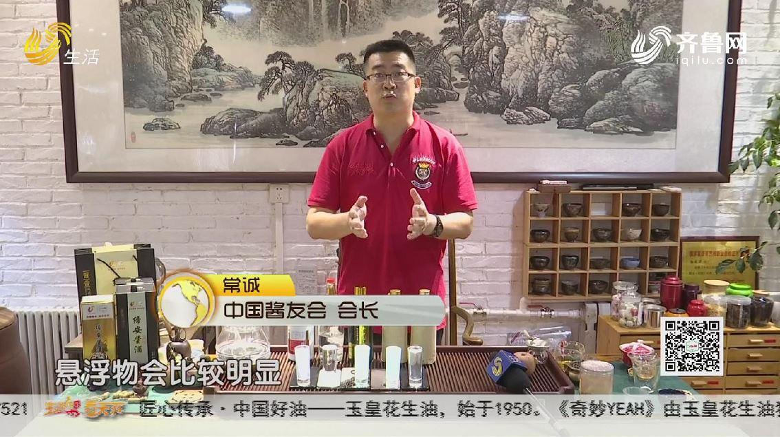 食安齐鲁:关注食品安全 酱香型白酒巧鉴别