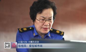 【壮丽70年·巾帼风采录】张桂凤:爱在城市间