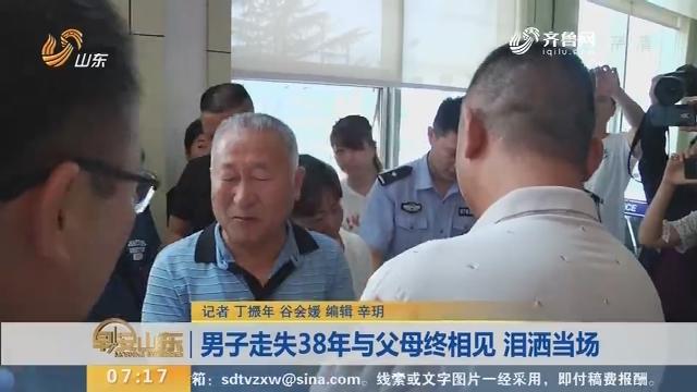 【闪电新闻排行榜】男子走失38年与父母终相见 泪洒当场