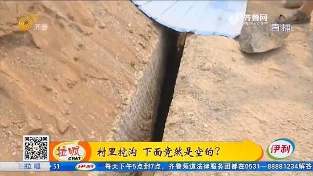 济南:村里挖沟 下面竟然是空的?