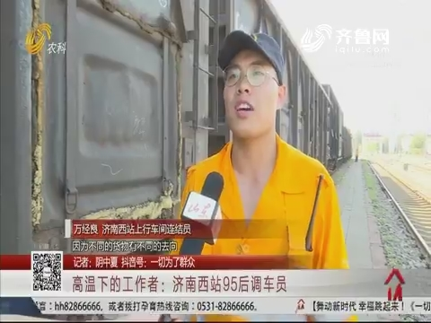 高温下的工作者:济南西站95后调车员