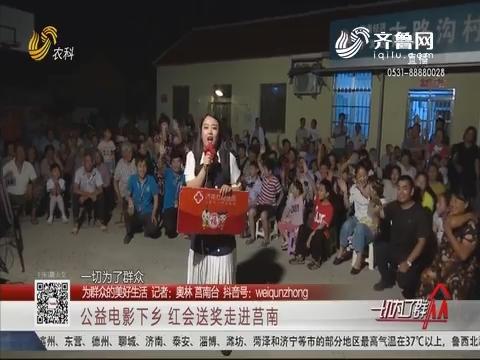 【为群众的美好生活】公益电影下乡 红会送奖走进莒南