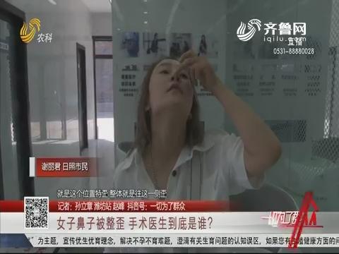 女子鼻子被整歪 手术医生到底是谁?