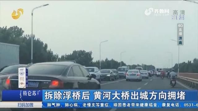 济南:拆除浮桥后 黄河大桥出城方向拥堵