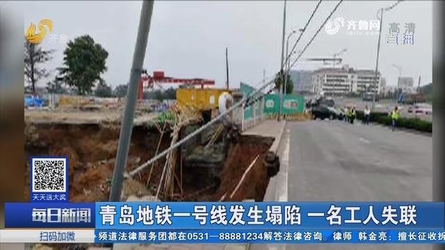 青岛地铁一号线发生塌陷 一名工人失联