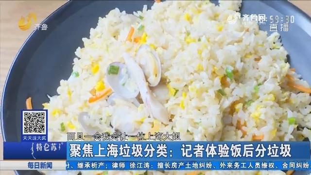 聚焦上海垃圾分类:记者体验饭后分垃圾