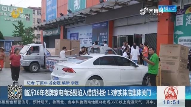 临沂16年老牌家电商场疑陷入借贷纠纷 13家实体店集体关门
