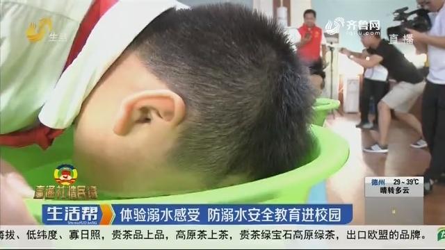 【直通社情民意】济南:体验溺水感受 防溺水安全教育进校园