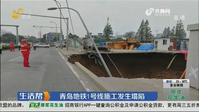 青岛地铁1号线施工发生塌陷