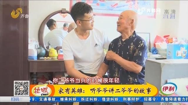 青岛:家有英雄 听爷爷讲二爷爷的故事