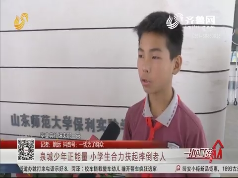 泉城少年正能量 小学生合力扶起摔倒老人