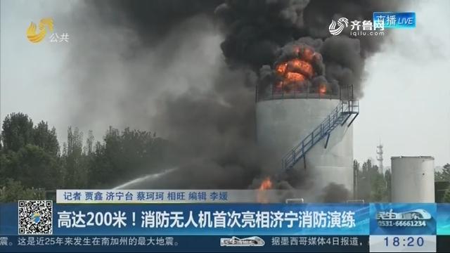 高达200米!消防无人机首次亮相济宁消防演练