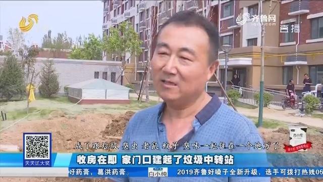 济南:收房在即 家门口建起了垃圾中转站