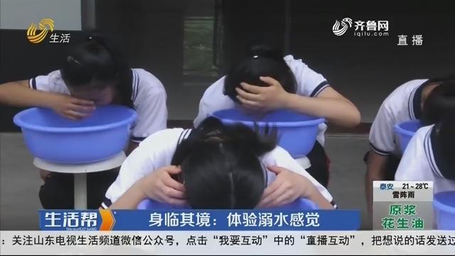潍坊:身临其境 体验溺水感觉