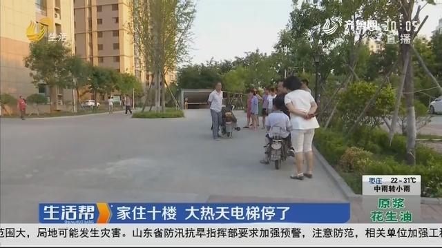 潍坊:家住十楼 大热天电梯停了