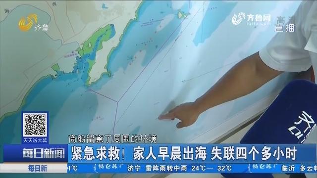 青岛:紧急求救!家人早晨出海 失联四个多小时
