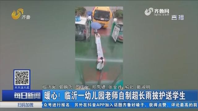 暖心!临沂一幼儿园老师自制超长雨披护送学生
