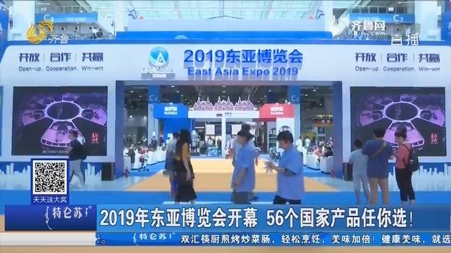 济南:2019年东亚博览会开幕 56个国家产品任你选