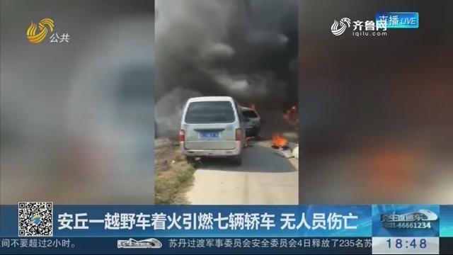 安丘一越野车着火引燃七辆轿车 无人员伤亡