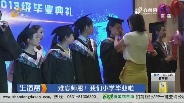 济南:难忘师恩!我们小学毕业啦