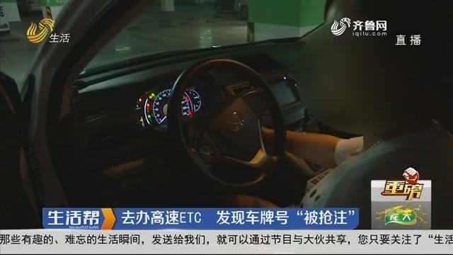 """淄博:去办高速ETC 发现车牌号""""被抢注"""""""