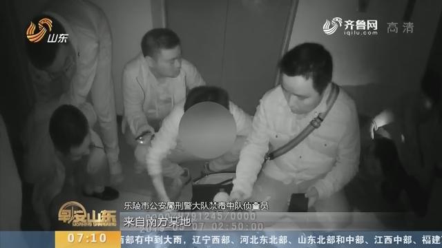 【闪电新闻排行榜】乐陵警方摧毁一跨省市特大贩毒团伙
