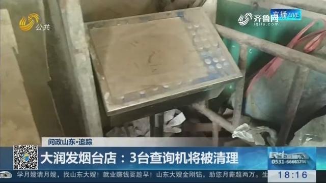 【问政山东·追踪】大润发烟台店:3台查询机将被清理