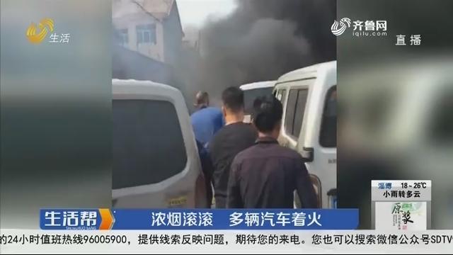 潍坊:浓烟滚滚 多辆汽车着火