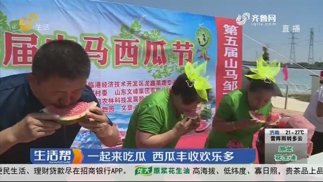 威海:一起来吃瓜 西瓜丰收欢乐多