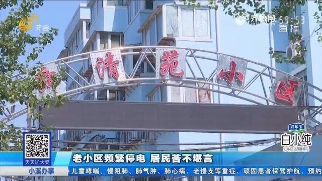 济南:老小区频繁停电 居民苦不堪言
