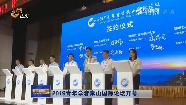 2019青年学者泰山国际论坛开幕