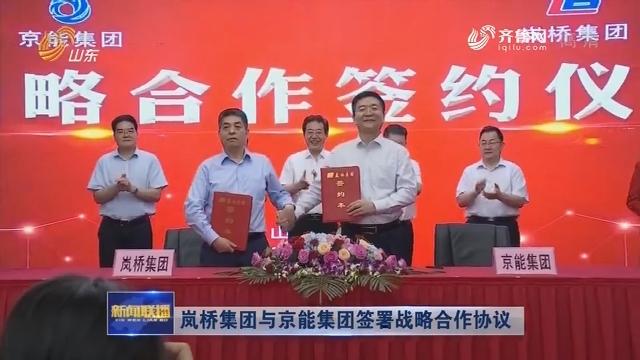 岚桥集团与京能集团签署战略合作协议