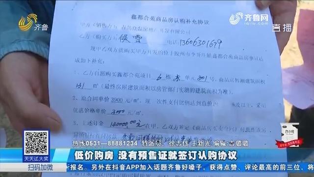 【天天315】胶州:低价购房 没有预售证就签订认购协议