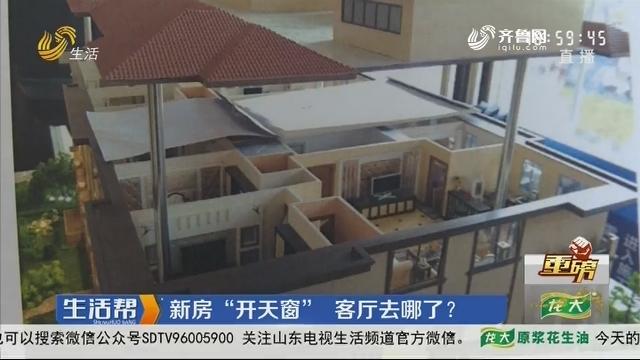 """【重磅】青岛:新房""""开天窗"""" 客厅去哪了?"""