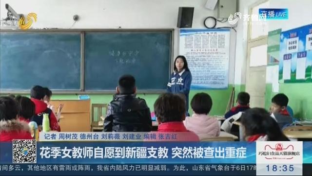 花季女教师自愿到新疆支教 突然被查出重症