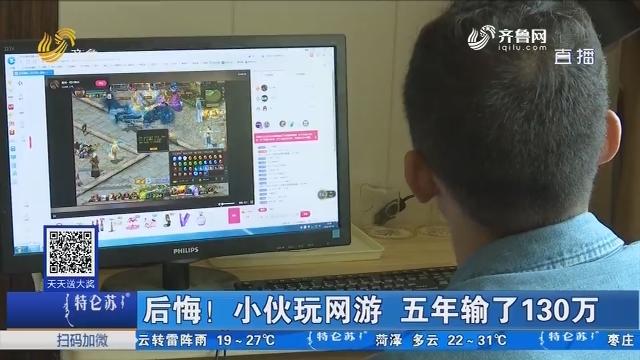 聊城:后悔!小伙玩网游 五年输了130万