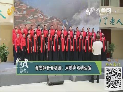 泰安知音合唱团:用歌声唱响生活