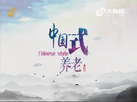 2019年07月06日《中国式养老》完整版