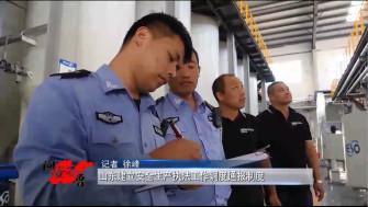 《问安齐鲁》07-06播出《山东建立安全生产执法工作调度通报制度》