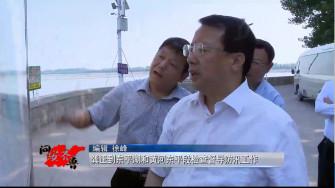 《问安齐鲁》07-06播出《龚正到东平湖和黄河东平段检查督导防汛工作》