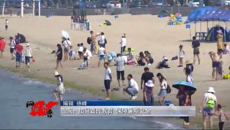 《问安齐鲁》07-06播出《山东:加强宣传教育 保障暑期安全》