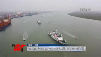 《问安齐鲁》07-06播出《山东省渔业船舶水上安全突发事件应急救援演练举行》