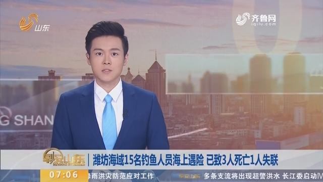 潍坊海域15名钓鱼人员海上遇险 已致3人死亡1人失联